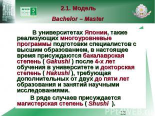 2.1. Модель Bachelor – Master В университетах Японии, также реализующих многоуро