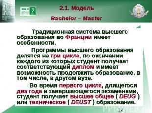 2.1. Модель Bachelor – Master Традиционная система высшего образования во Франци
