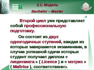 2.1. Модель Bachelor – Master Второй цикл уже представляет собой профессиональну