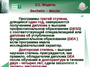 2.1. Модель Bachelor – Master Программы третей ступени, длящиеся один год, завер