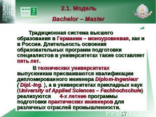 2.1. Модель Bachelor – Master Традиционная система высшего образования в Германи