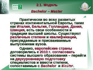 2.1. Модель Bachelor – Master Практически во всех развитых странах континентальн