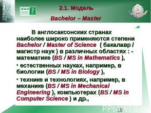 2.1. Модель Bachelor – Master В англосаксонских странах наиболее широко применяю