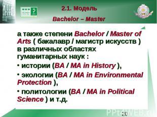 2.1. Модель Bachelor – Master а также степени Bachelor / Master of Arts ( бакала