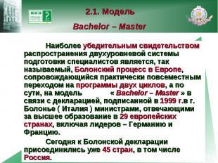 2.1. Модель Bachelor – Master Наиболее убедительным свидетельством распространен