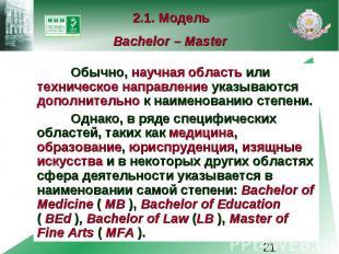 2.1. Модель Bachelor – Master Обычно, научная область или техническое направлени