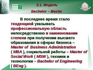 2.1. Модель Bachelor – Master В последнее время стало тенденцией указывать профе