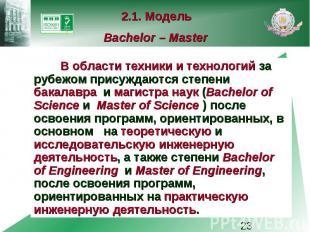 2.1. Модель Bachelor – Master В области техники и технологий за рубежом присужда