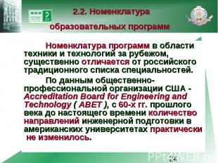 2.2. Номенклатура образовательных программ Номенклатура программ в области техни