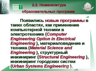 2.2. Номенклатура образовательных программ Появились новые программы в таких обл