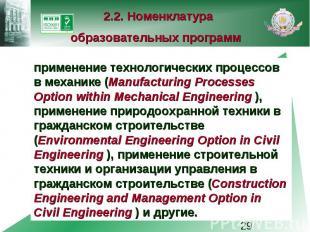 2.2. Номенклатура образовательных программ применение технологических процессов