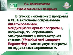 2.2. Номенклатура образовательных программ В список инженерных программ в США вк