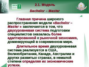2.1. Модель Bachelor – Master Главная причина широкого распространения модели «B