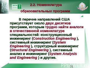 2.2. Номенклатура образовательных программ В перечне направлений США присутствуе