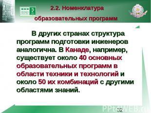 2.2. Номенклатура образовательных программ В других странах структура программ п