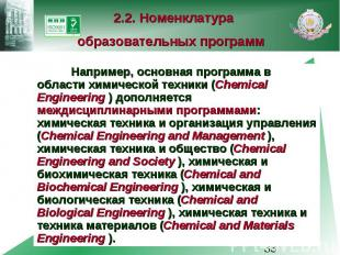 2.2. Номенклатура образовательных программ Например, основная программа в област