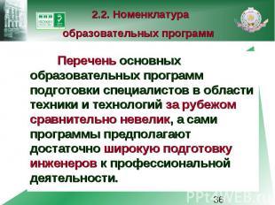 2.2. Номенклатура образовательных программ Перечень основных образовательных про