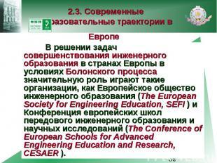 2.3. Современные образовательные траектории в Европе В решении задач совершенств