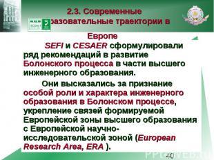 2.3. Современные образовательные траектории в Европе SEFI и CESAER сформулировал