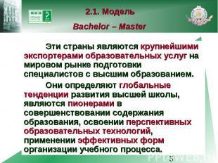 2.1. Модель Bachelor – Master Эти страны являются крупнейшими экспортерами образ