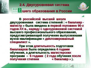 2.4. Двухуровневая система высшего образования в России В российской высшей школ