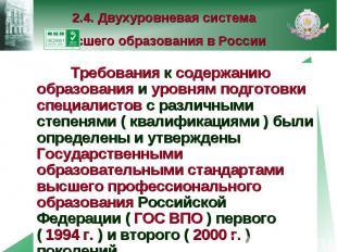 2.4. Двухуровневая система высшего образования в России Требования к содержанию