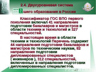 2.4. Двухуровневая система высшего образования в России Классификатор ГОС ВПО пе