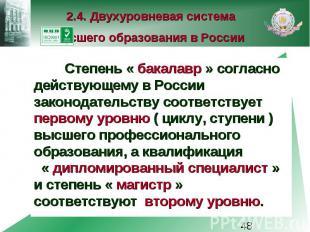 2.4. Двухуровневая система высшего образования в России Степень « бакалавр » сог