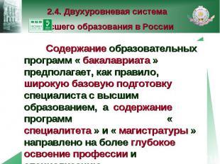 2.4. Двухуровневая система высшего образования в России Содержание образовательн