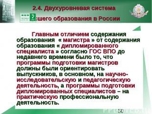 2.4. Двухуровневая система высшего образования в России Главным отличием содержа