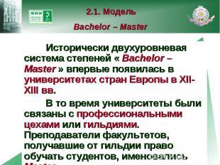 2.1. Модель Bachelor – Master Исторически двухуровневая система степеней « Bache