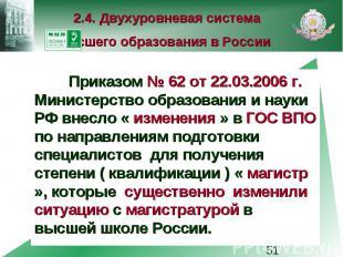 2.4. Двухуровневая система высшего образования в России Приказом № 62 от 22.03.2