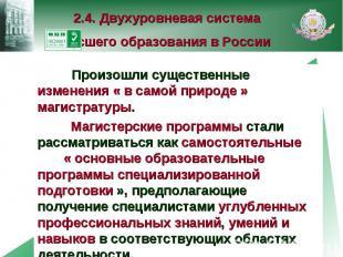 2.4. Двухуровневая система высшего образования в России Произошли существенные и