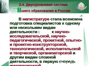 2.4. Двухуровневая система высшего образования в России В магистратуре стала воз