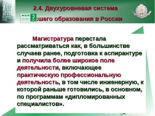 2.4. Двухуровневая система высшего образования в России Магистратура перестала р