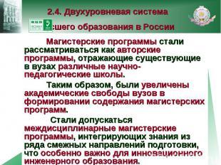 2.4. Двухуровневая система высшего образования в России Магистерские программы с