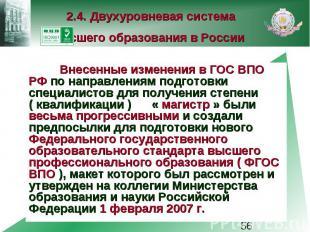 2.4. Двухуровневая система высшего образования в России Внесенные изменения в ГО