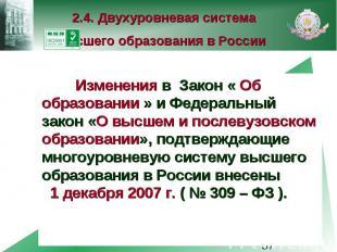 2.4. Двухуровневая система высшего образования в России Изменения в Закон « Об о