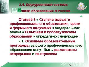 2.4. Двухуровневая система высшего образования в России Статьей 6 « Ступени высш