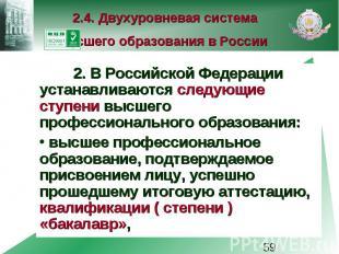 2.4. Двухуровневая система высшего образования в России 2. В Российской Федераци