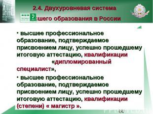 2.4. Двухуровневая система высшего образования в России высшее профессиональное