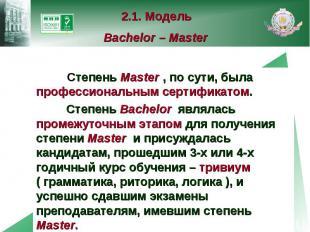 2.1. Модель Bachelor – Master Степень Master , по сути, была профессиональным се
