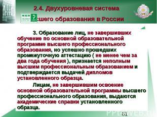 2.4. Двухуровневая система высшего образования в России 3. Образование лиц, не з