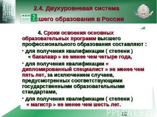 2.4. Двухуровневая система высшего образования в России 4. Сроки освоения основн