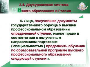 2.4. Двухуровневая система высшего образования в России 5. Лица, получившие доку