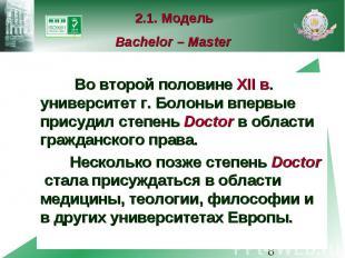 2.1. Модель Bachelor – Master Во второй половине XII в. университет г. Болоньи в