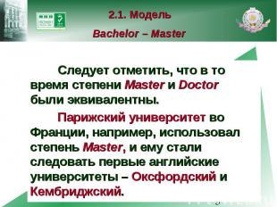 2.1. Модель Bachelor – Master Следует отметить, что в то время степени Master и