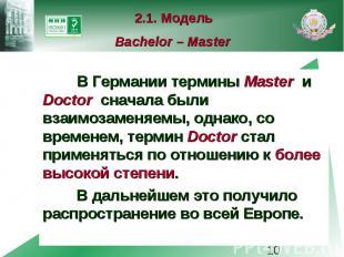 2.1. Модель Bachelor – Master В Германии термины Master и Doctor сначала были вз