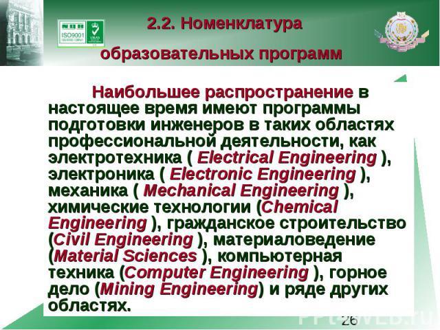 2.2. Номенклатура образовательных программ Наибольшее распространение в настоящее время имеют программы подготовки инженеров в таких областях профессиональной деятельности, как электротехника ( Electrical Engineering ), электроника ( Electronic Engi…