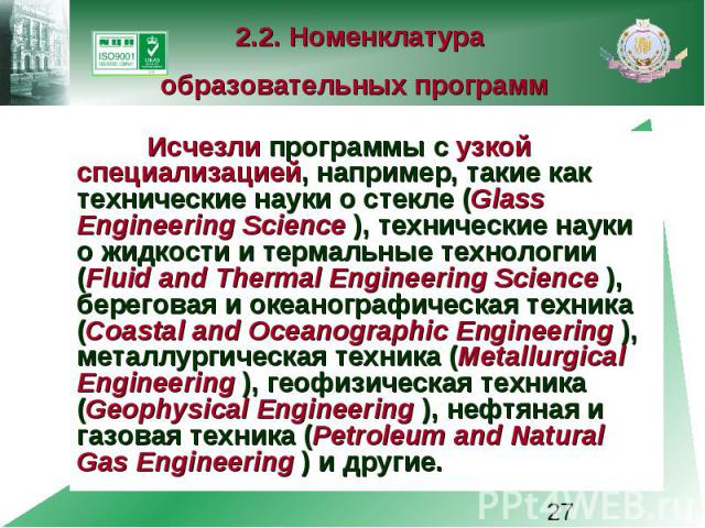 2.2. Номенклатура образовательных программ Исчезли программы с узкой специализацией, например, такие как технические науки о стекле (Glass Engineering Science ), технические науки о жидкости и термальные технологии (Fluid and Thermal Engineering Sci…